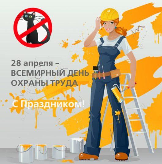 Поздравления ко дню охраны труда коллегам