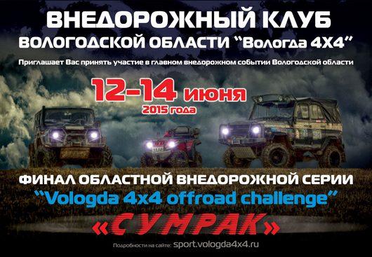 154_0nu_vologda16_cympak8.jpg