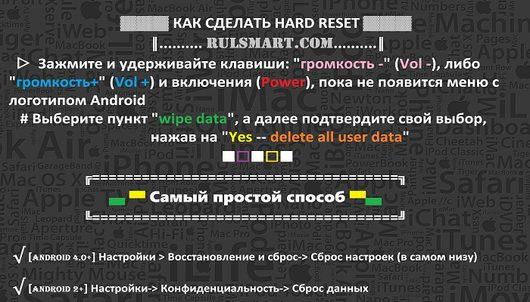 Как сделать хард ресет yf