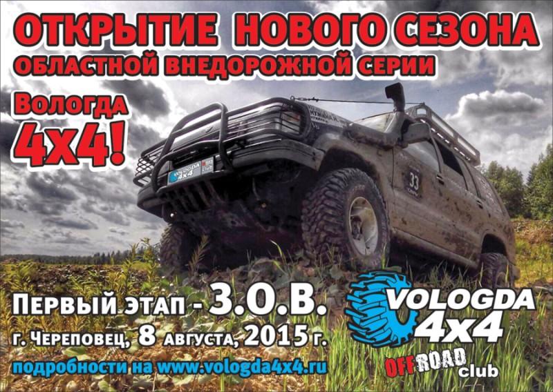154_ve3_z.o.v_poster_sml.jpg
